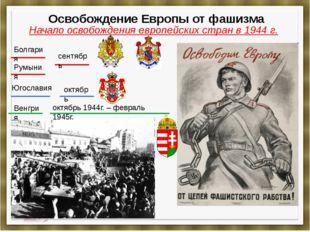 Освобождение Европы от фашизма Начало освобождения европейских стран в 1944