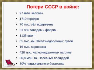 Потери СССР в войне: 27 млн. человек 1710 городов 70 тыс. сёл и деревень 31 8