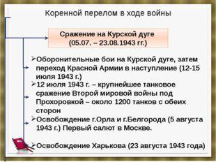 Коренной перелом в ходе войны Cражение на Курской дуге (05.07. – 23.08.1943 г