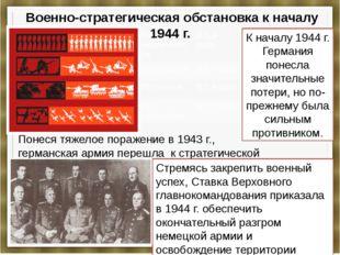 Военно-стратегическая обстановка к началу 1944 г. К началу 1944 г. Германия