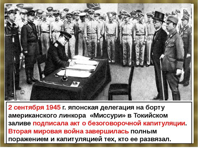 2 сентября 1945 г. японская делегация на борту американского линкора «Миссури...
