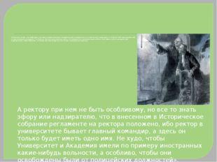 Ломоносов считал, что необходимо составить новый регламент Академического уни