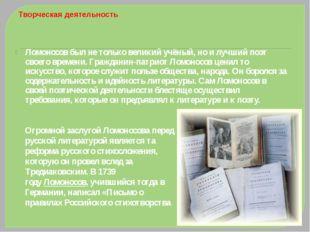 Ломоносов был не только великий учёный, но и лучший поэт своего времени. Граж
