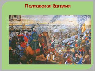 Полтавская баталия М.В.Ломоносов со всей энергией взялся за осуществление с