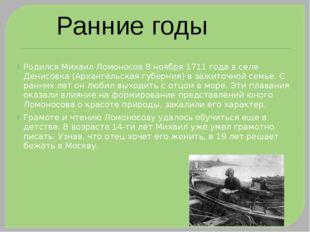Родился Михаил Ломоносов 8 ноября 1711 года в селе Денисовка (Архангельская г