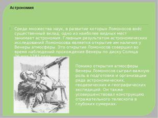 Среди множества наук, в развитие которых Ломоносов внёс существенный вклад, о