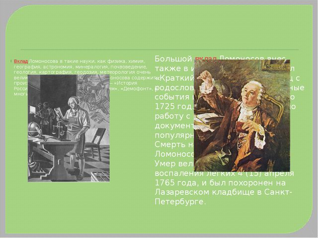 ВкладЛомоносова в такие науки, как физика, химия, география, астрономия, мин...