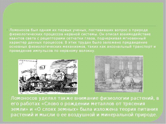 Ломоносов был одним их первых ученых, поставивших вопрос о природе физиологич...
