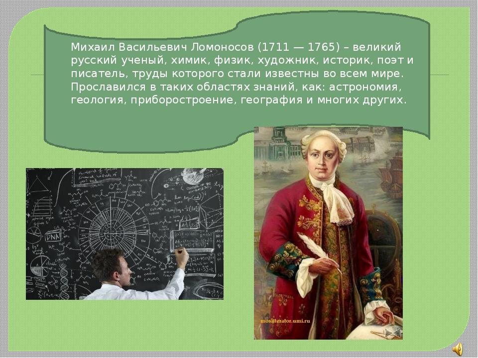 Михаил Васильевич Ломоносов (1711 — 1765) – великий русский ученый, химик, ф...