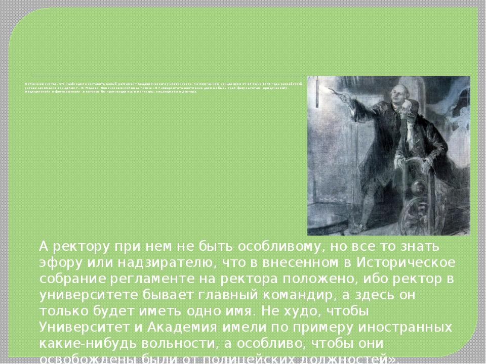 Ломоносов считал, что необходимо составить новый регламент Академического уни...