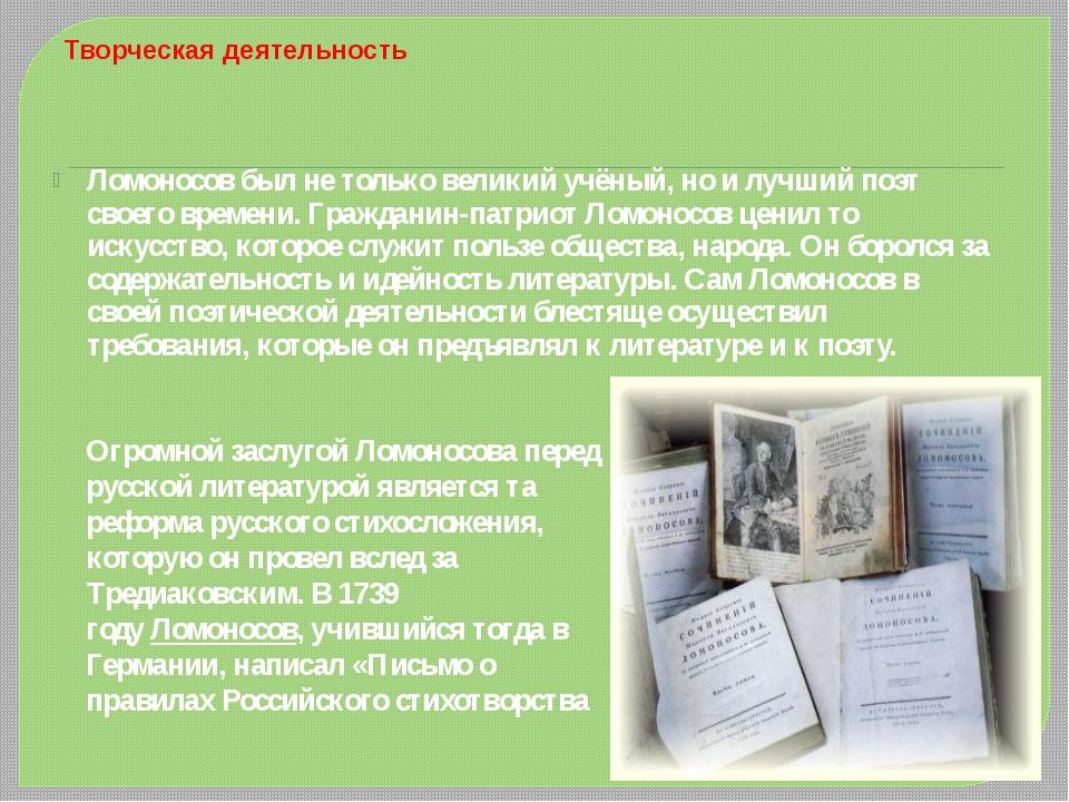 Ломоносов был не только великий учёный, но и лучший поэт своего времени. Граж...