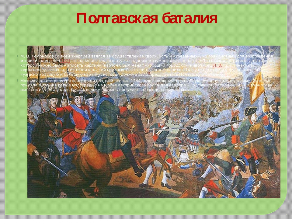 Полтавская баталия М.В.Ломоносов со всей энергией взялся за осуществление с...