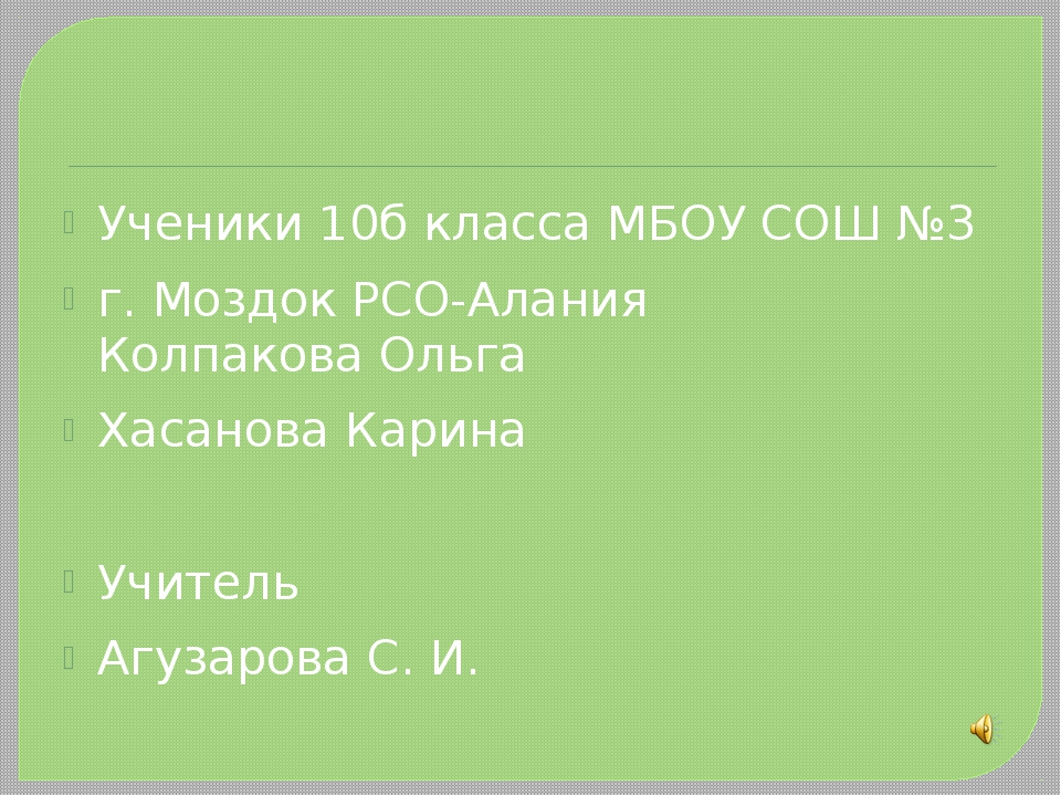 Ученики 10б класса МБОУ СОШ №3 г. Моздок РСО-Алания Колпакова Ольга Хасанова...