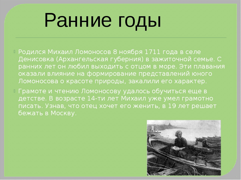 Родился Михаил Ломоносов 8 ноября 1711 года в селе Денисовка (Архангельская г...