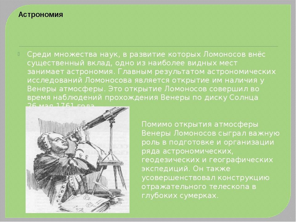 Среди множества наук, в развитие которых Ломоносов внёс существенный вклад, о...