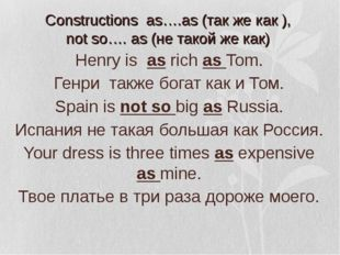 Constructions as….as (так же как ), not so…. as (не такой же как) Henry is as