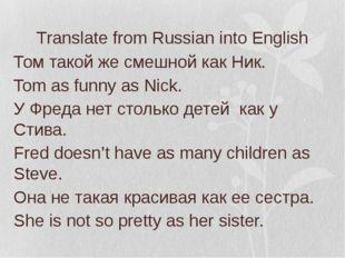 Translate from Russian into English Том такой же смешной как Ник. Tom as funn