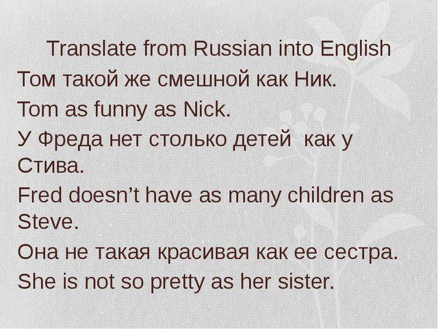 Translate from Russian into English Том такой же смешной как Ник. Tom as funn...