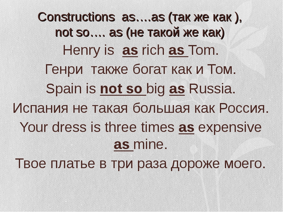 Constructions as….as (так же как ), not so…. as (не такой же как) Henry is as...