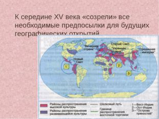 К середине XV века «созрели» все необходимые предпосылки для будущих географи