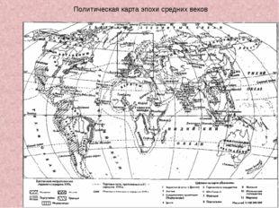 Политическая карта эпохи средних веков