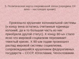 5. Политическая карта современной эпохи (середина XX века – настоящее время).