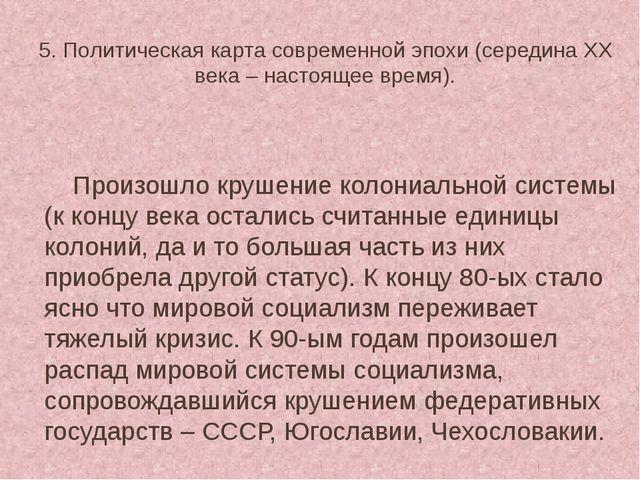5. Политическая карта современной эпохи (середина XX века – настоящее время)....