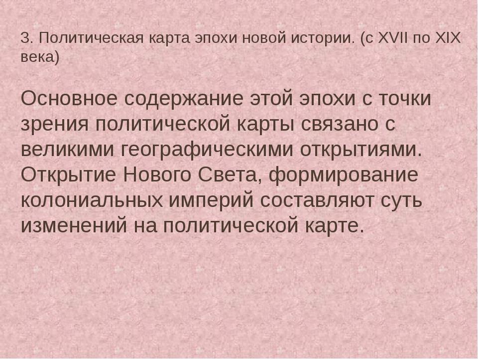 3. Политическая карта эпохи новой истории. (с XVII по XIX века) Основное соде...