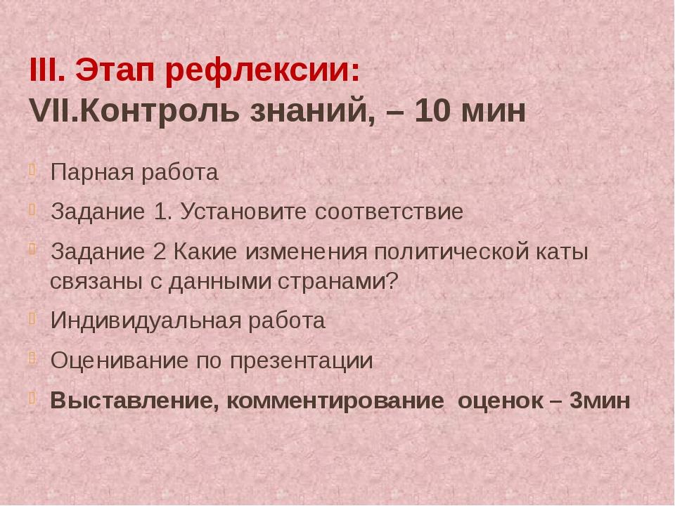 III. Этап рефлексии: VII.Контроль знаний, – 10 мин Парная работа Задание 1. У...