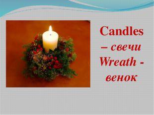 Candles – свечи Wreath - венок