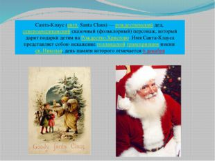 Санта-Клаус(англ.Santa Claus)—рождественскийдед,североамериканскийсказ