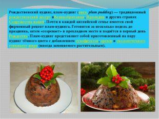 Рождественский пудинг,плам-пудинг(англ.plum pudding)— традиционныйрождес