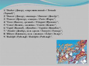 1.''Dasher (Дэшер), «стремительный» / Tornade (Торнад)'', 2.''Dancer (Дэнсер)