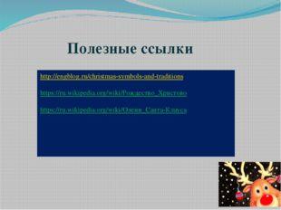 http://engblog.ru/christmas-symbols-and-traditions https://ru.wikipedia.org/w