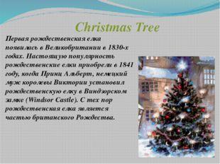 Christmas Tree Первая рождественская елка появилась в Великобритании в 1830-х