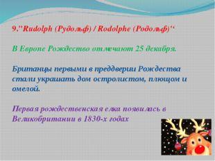 9.''Rudolph (Рудольф) / Rodolphe (Родольф)'' В Европе Рождество отмечают 25 д