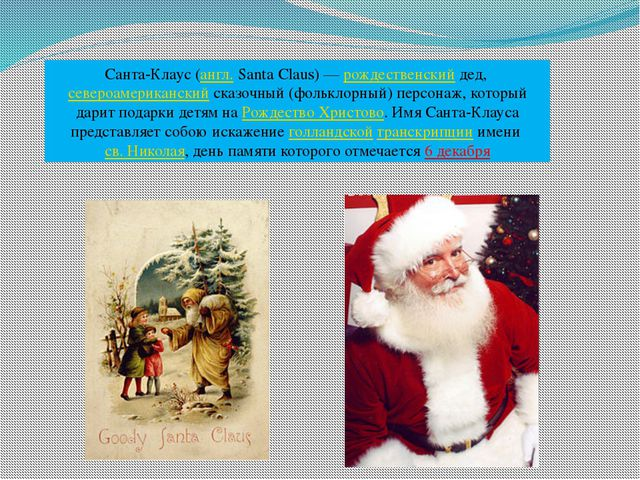 Санта-Клаус(англ.Santa Claus)—рождественскийдед,североамериканскийсказ...