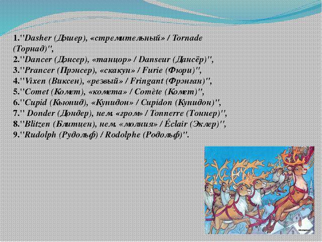 1.''Dasher (Дэшер), «стремительный» / Tornade (Торнад)'', 2.''Dancer (Дэнсер)...