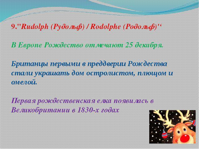 9.''Rudolph (Рудольф) / Rodolphe (Родольф)'' В Европе Рождество отмечают 25 д...