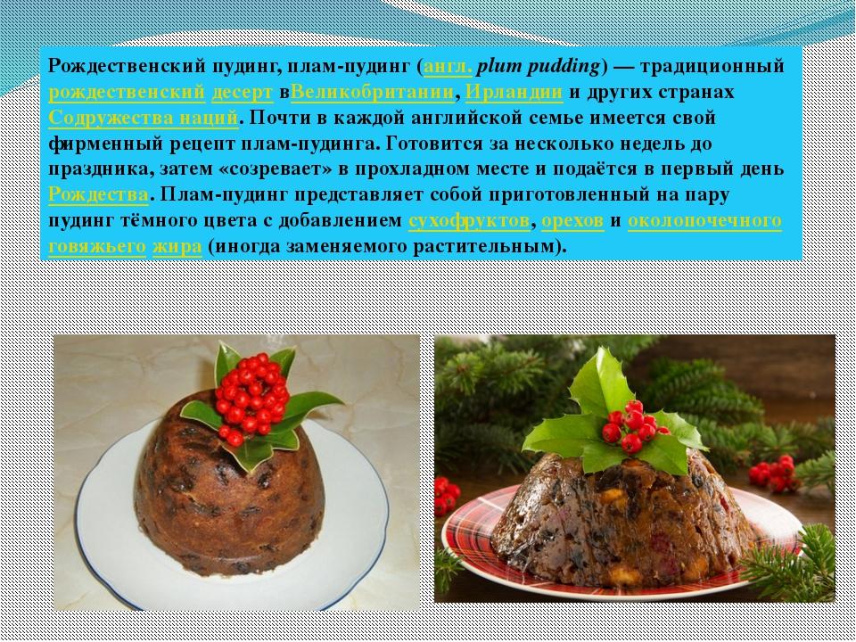 Рождественский пудинг,плам-пудинг(англ.plum pudding)— традиционныйрождес...