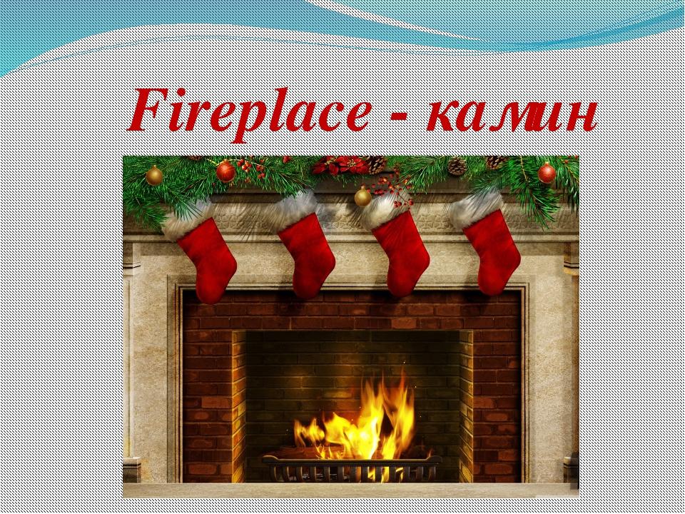 Fireplace - камин
