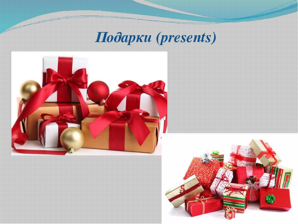 Презент или презент подарок 77