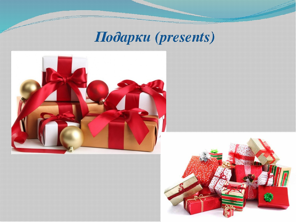 Подарки (presents)