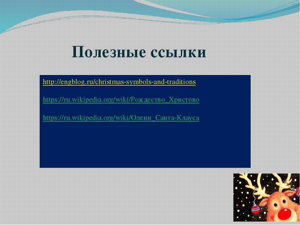http://engblog.ru/christmas-symbols-and-traditions https://ru.wikipedia.org/w...