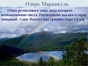 Озеро Маранкуль Маранкуль – озеро реликтового типа, вода которого необыкнове