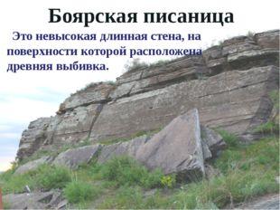 Боярская писаница  Это невысокая длинная стена, на поверхности которой ра