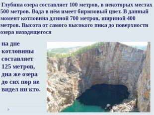 Глубина озера составляет 100 метров, в некоторых местах 500 метров. Вода в н