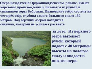 Озёра находятся в Орджоникидзевском районе, имеют карстовое происхождение и