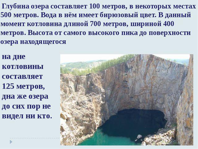 Глубина озера составляет 100 метров, в некоторых местах 500 метров. Вода в н...