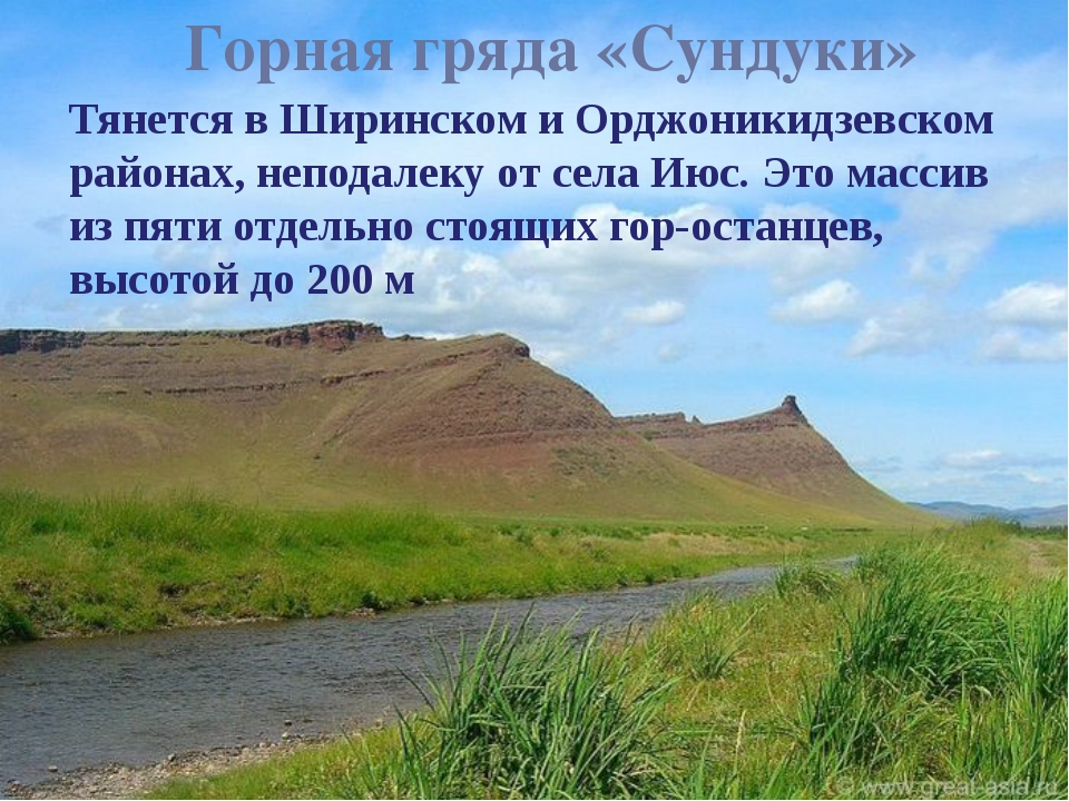 Горная гряда «Сундуки» Тянется в Ширинском и Орджоникидзевском районах, непо...